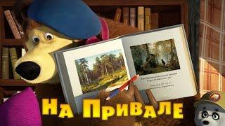 Маша и Медведь - На привале (Трейлер)