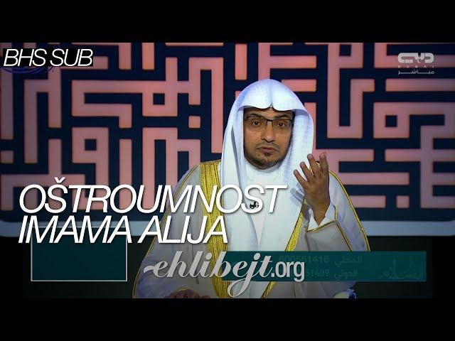 Oštroumnost Imama Alija (šejh Salih El-Magamisi)