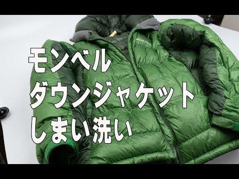 モンベル ダウンジャケット しまい洗い 襟の黒ずみ