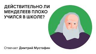 Фото Действительно ли Менделеев плохо учился в школе Отвечает Дмитрий Мустафин