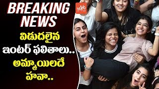 Breaking News #Telangana Inter Results 2018 - TS Intermediate 1st, 2nd Year Results Is Out   YOYO TV