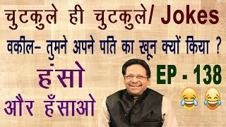 #138 chutkule,funny videos-हिंदी जोक्स joker,New funny jokes in hindi- चुटकुले हिंदी में - comedy