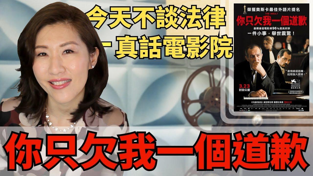 【瑩真律師】今天不談法律–你只欠我一個道歉【影評】 - YouTube