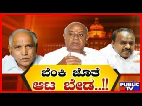 Public TV Special | What Happens If HDK And Deve Gowda Are Crossed? | Jan 16, 2019