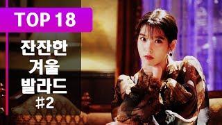 겨울에 듣기 좋은 노래 베스트 18곡 2탄 [ 가사 첨부 ] Korean Best Winter Songs Top18