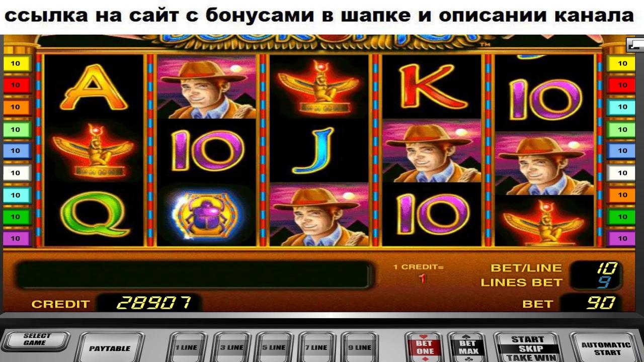 Раскрыл Схему в Игровой Автомат Книжки - Вулкан   Игровые Автоматы Книжки 6