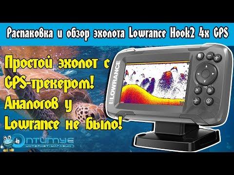 Эхолот Lowrance Hook2 4x GPS Bullet, распаковка и обзор всех функций. Обзор Лоуренс Хук2 4х GPS