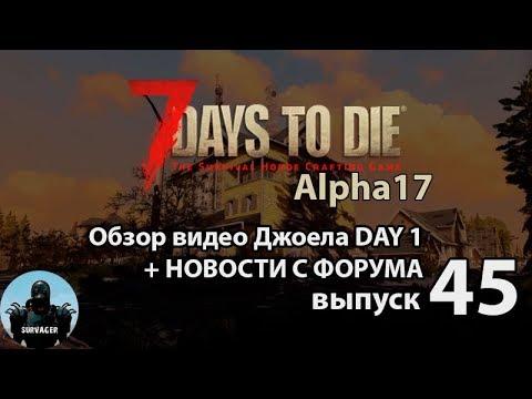 Обзор видео Джоела DAY 1► 📰NEWS (новости) #45 ►7 Days to Die Альфа 17