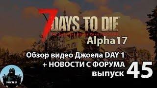 Обзор видео Джоела DAY 1► 📰NEWS (новости) #45 ►7 Days to Die Альфа 17