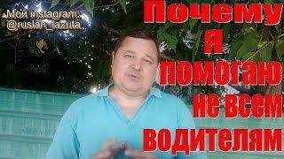 ПОЧЕМУ Я ПОМОГАЮ НЕ ВСЕМ ВОДИТЕЛЯМ. ОСА КАЗАХСТАН