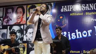 Naino ki mat suniyo re  superb performance kishore kumar night -JSMV