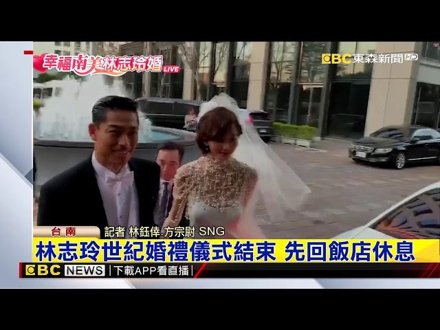 最新》林志玲世紀婚禮儀式結束 先回飯店休息