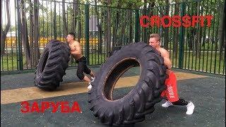 Дикая ЗАРУБА по CROSSFIT на workout площадке. Спорт для мужчин! Обычный фитнес отдыхает...