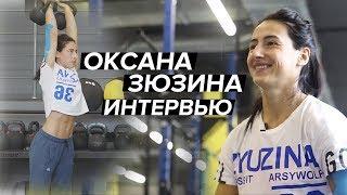 Интервью с топ-атлетами России | Оксана Зюзина | CrossFit Regionals 2018 | YOUSTEEL