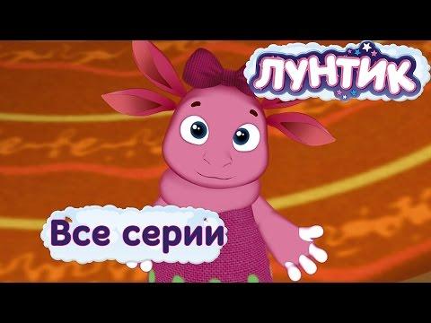 Лунтик Новые серии