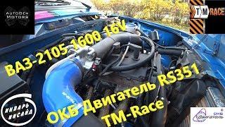 Налаштування ВАЗ 2105 на валах ОКБ ''Двигун'' RS351