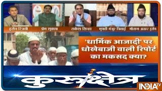 Kurukshetra क्या हिंदुस्तान में मुसलमानों को मिल रही पूरी आज़ादी