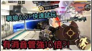 《全民槍戰》戰狼AWP 有裝消音管強10倍??