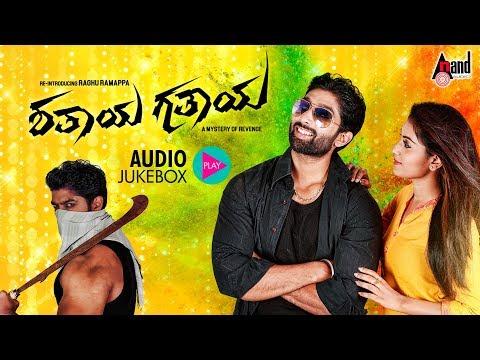 SHATHAYA GATHAYA | New Kannada Audio...