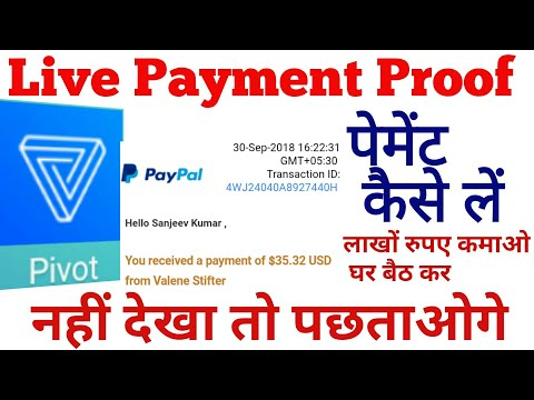 Pivot app Live Payment Proof पेमेंट कैसे लें