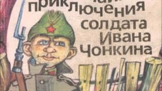 Жизнь и необычайные приключения солдата Ивана Чонкина. Претендент на престол. Войнович.