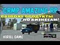 CRMP Amazing RolePlay - РАЗВОЖУ ПРОДУКТЫ, ПО БИЗНЕСАМ!#409