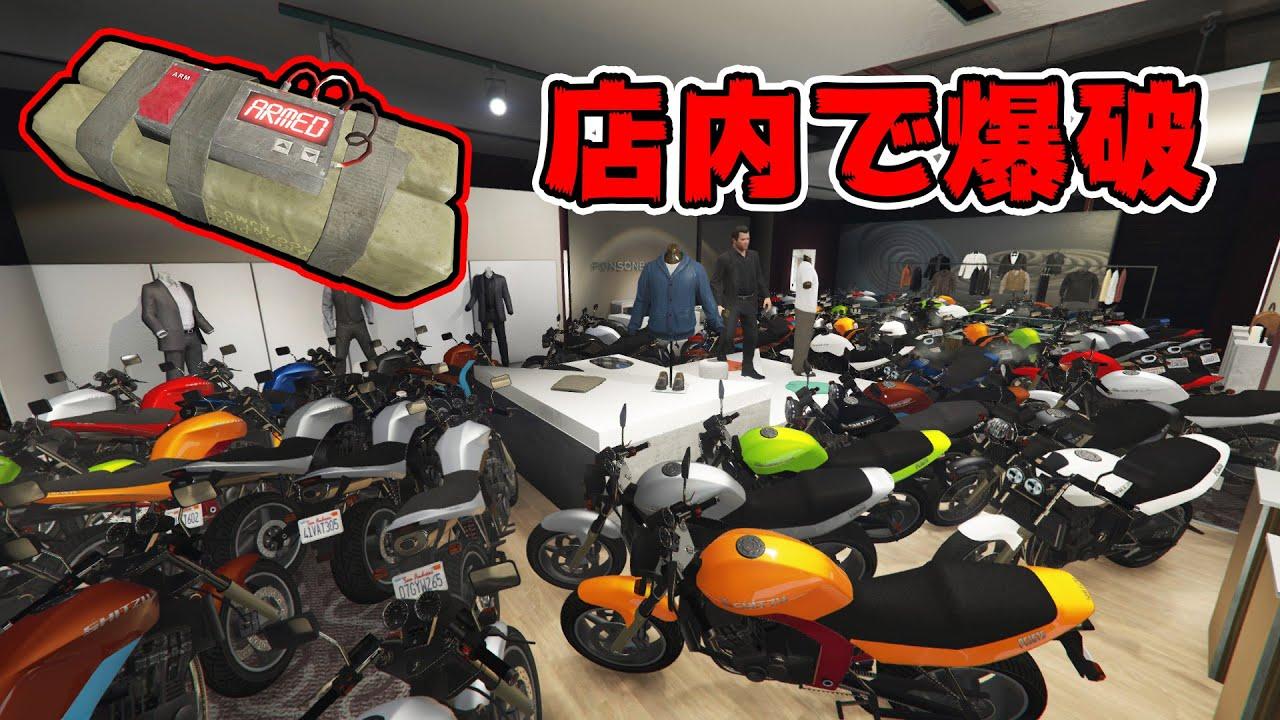 【GTA5】店に大量のバイクを詰め込んで爆破する!