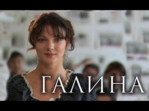 ГАЛИНА - Серия 7 / Мелодрама. Биография