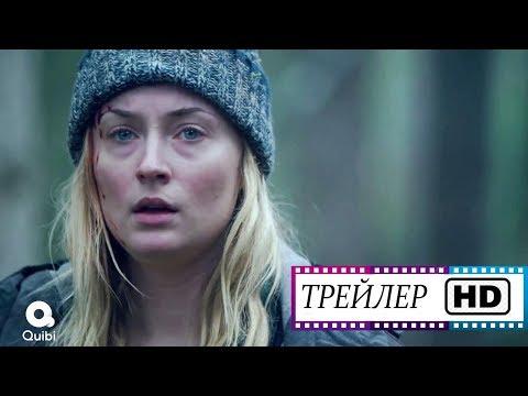 Выжить (1 Сезон) - Русский трейлер HD (Субтитры) | Сериал | Софи Тернер | 2020