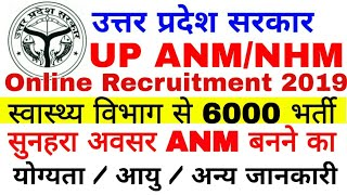 Up ANM 6000 post Online Form  2019