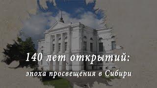 140 лет открытий: эпоха просвещения в Сибири