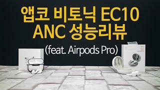 비토닉 EC10 ANC 성능리뷰 (feat. 에어팟프로…