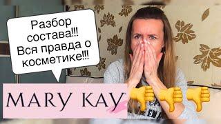 Разбор состава продукции Mary Kay!!! СМОТРЕТЬ ВСЕМ!!!