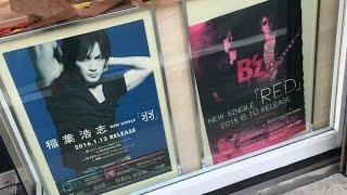 2016年11月5日 岡山県津山市にあるイナバ化粧品店に行ってきた。 B'z 稲...