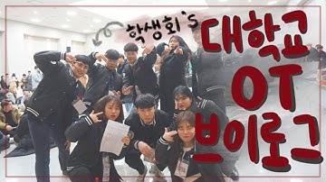 학생회는 OT때 뭐 해요? | 충북대학교 신입생 OT현장 | 대학생브이로그 | 학생회vlog