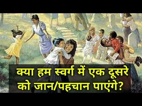 Will We Know Each Other In Heaven? Hindi/Urdu_By Tell The Truth Yakoob