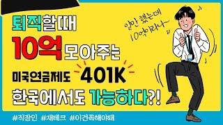 퇴직할 때 10억 모아주는 미국연금제도 401K 한국에…