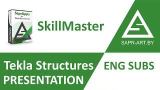 Tekla Structures. SkillMaster. Presentation [ENG SUBS]