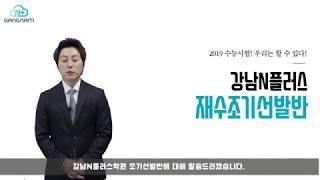 재수종합학원 강남N플러스 2019 재수선행반 안내