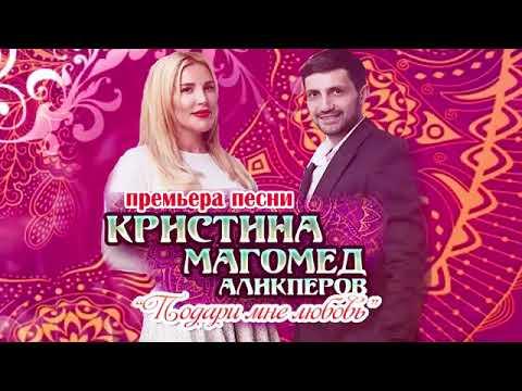 Магомед Аликперов и Кристина - Подари мне любовь (Зажигательная лезгинка)