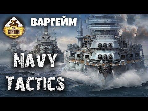 Обзор: NAVY TACTICS. Отечественный Варгейм о кораблях Второй мировой войны