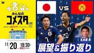 アジアカップ前最後のテストマッチ!日本代表vsキルギス代表戦を展望&振り返り 視聴者と盛り上がるLIVE番組|#みんなのコメスタ(11月20日)
