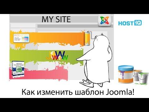 Как изменить шаблон Joomla! | HOSTiQ