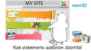 Смотреть видео шаблон сайта joomla что делать дальше