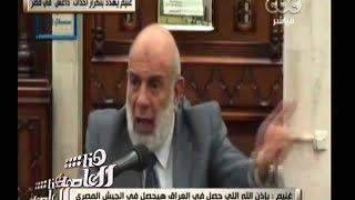 #هنا_العاصمة  بالفيديو.. وجدي غنيم : باذن الله هيحصل في الجيش المصري زي العراق ولميس الحديدي ترد