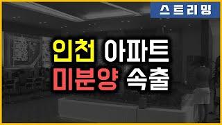 인천 아파트 - 미분양 속출