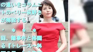 沢口靖子のアップ回数は少なかった…科捜研ドラマ2作の違い 沢口靖子主演...