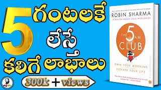 The 5AM Club Book Summary in Telugu | Robin Sharma | IsmartInfo