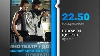 Пламя и цитрон - военный детектив 04/09/16 в 22.50