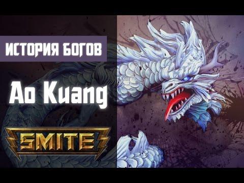 видео: smite История Богов - Ао Куанг (ao kuang)